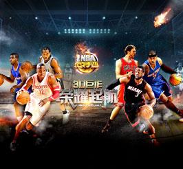 NBA范特西3D荣耀世作